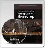 Киберсант Трейдер Первое видео обучающее пособие!